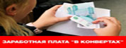 https://nhoper.ru/index.php?option=com_content&view=article&id=176:informatsiya-dlya-grazhdan-poluchayushchikh-zarabotnuyu-platu-v-konverta&catid=2:uncategorised