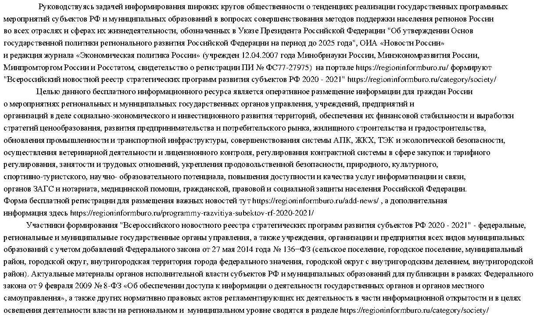 1 Программы развития субъектов РФ 2020 2021